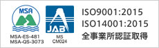 ISO 9001:2015、ISO 14001:2015 全事業所認証取得