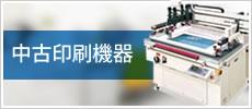 中古印刷機器